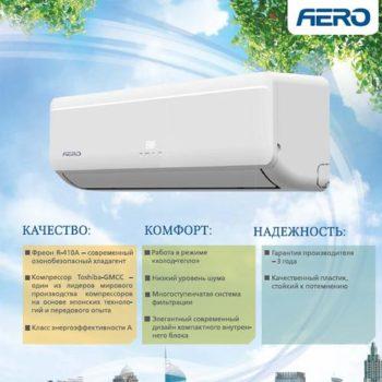 Сплит-система Aero BRISA ARS-07IH11D6-01/ARS-07OH11D6-01